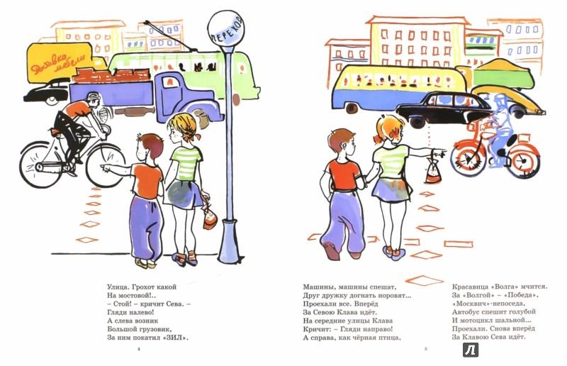 Иллюстрация 1 из 30 для Сначала - налево, потом - направо - Нина Подгоричани | Лабиринт - книги. Источник: Лабиринт