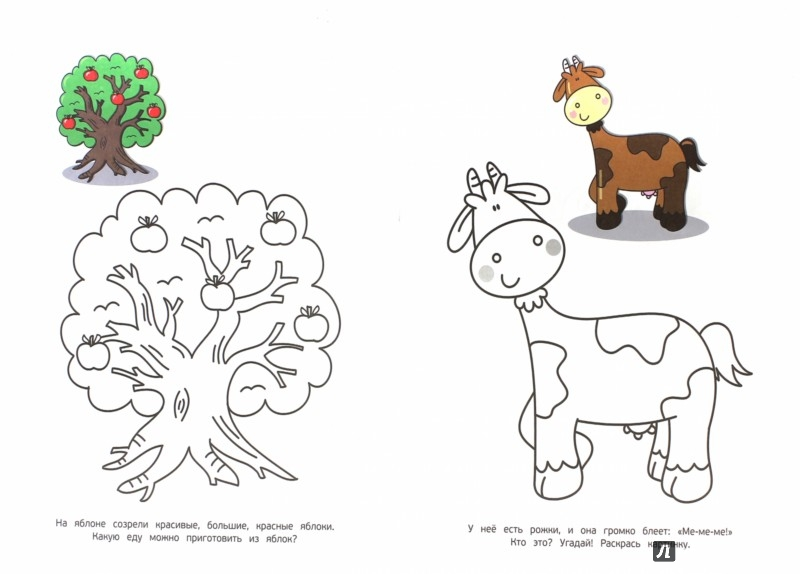 Иллюстрация 1 из 10 для У нас в деревне. Раскраски | Лабиринт - книги. Источник: Лабиринт