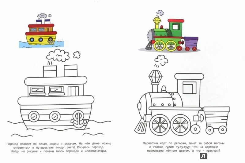 Иллюстрация 1 из 21 для Что нас окружает. Раскраски | Лабиринт - книги. Источник: Лабиринт