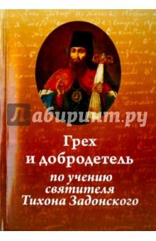 Грех и добродетель по учению святителя Тихона Задонского уильям уинн уэсткотт книга творения сефер йецира