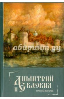 Димитрий и Евдокия. Слово любви