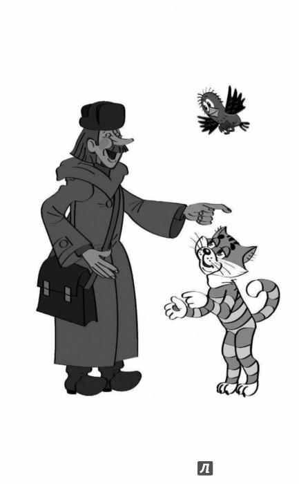 Иллюстрация 1 из 22 для Старые и новые истории о Простоквашино - Эдуард Успенский | Лабиринт - книги. Источник: Лабиринт