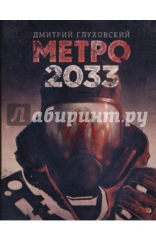 Метро 2033 метро 2033 метро 2034 метро 2035