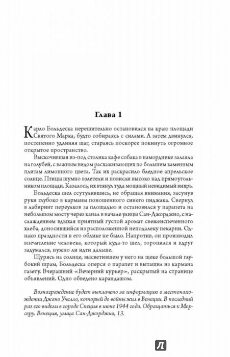 Иллюстрация 1 из 17 для Венецианская птица. Королек. Секреты Рейнбердов - Виктор Каннинг | Лабиринт - книги. Источник: Лабиринт