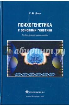 Психогенетика с основами генетики. Учебно-методическое пособие