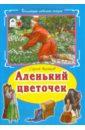 Аксаков Сергей Тимофеевич Аленький цветочек аленький цветочек 2019 11 24t13 00