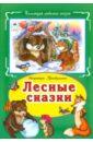 Притулина Н. Лесные сказки