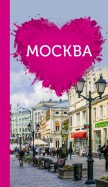 Москва для романтиков (+ карта)