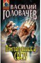 Приговорённые к свету, Головачев Василий Васильевич