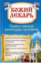 Обложка Божий лекарь. Православный календарь-целебник