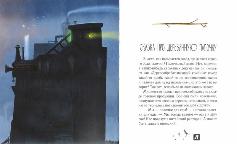 Иллюстрация 1 из 31 для Сказки - Андрей Макаревич | Лабиринт - книги. Источник: Лабиринт