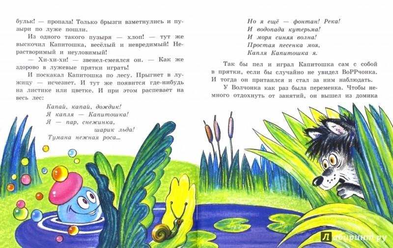 Иллюстрация 1 из 9 для Капитошка и Воррчонок - Наталья Гузеева   Лабиринт - книги. Источник: Лабиринт