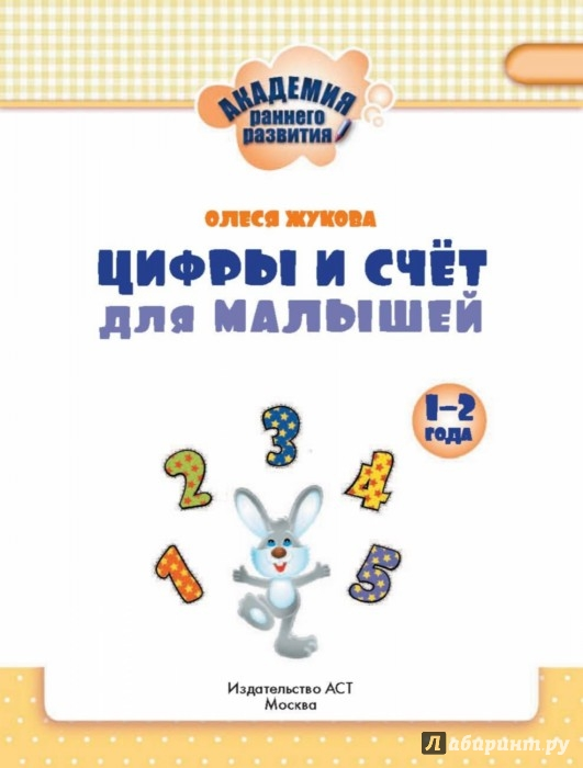 Иллюстрация 1 из 29 для Цифры и счёт для малышей - Олеся Жукова | Лабиринт - книги. Источник: Лабиринт
