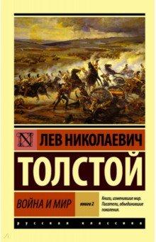 Война и мир. Книга 2. Том 3, 4 война и мир книга 2 том 3 4