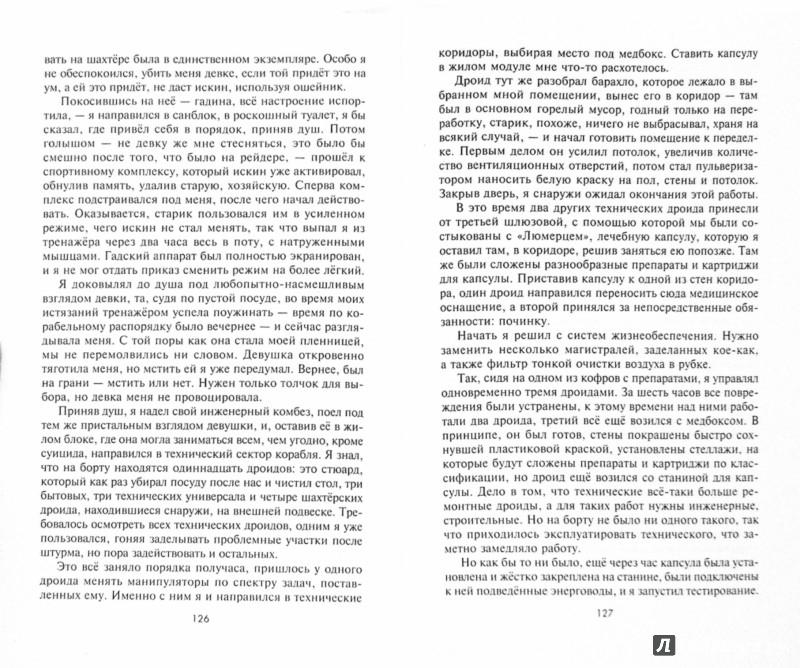 Иллюстрация 1 из 11 для Беглец - Владимир Поселягин | Лабиринт - книги. Источник: Лабиринт