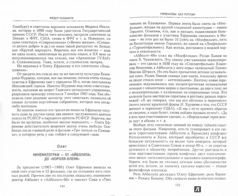 Иллюстрация 1 из 6 для Ефремовы. Без ретуши - Федор Раззаков | Лабиринт - книги. Источник: Лабиринт