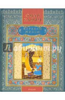 Хайям Омар » Караван жизни. Рубаи