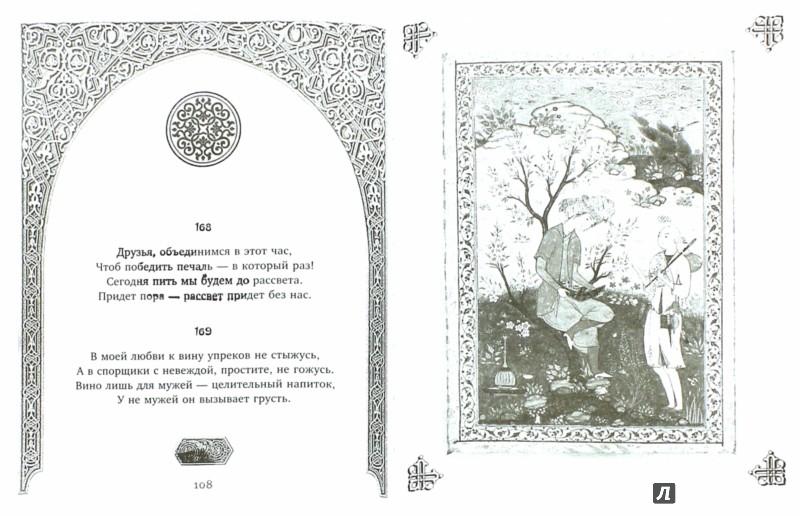 Иллюстрация 1 из 22 для Караван жизни. Рубаи - Омар Хайям | Лабиринт - книги. Источник: Лабиринт
