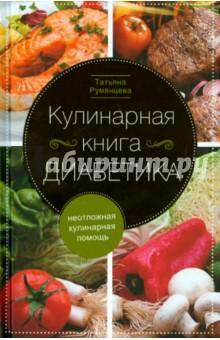 Кулинарная книга диабетика. Неотложная кулинарная помощь цена