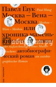Москва - Вена Москва, или Хроника маменькиного сынка. Автобиографический роман