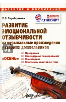 Развитие эмоциональной отзывчивости на музыкальные произведения у старших дошкольников. ФГОС