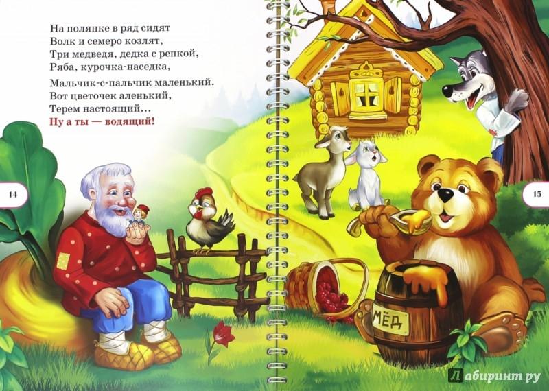 Иллюстрация 1 из 3 для Весёлые считалки. ФГОС - Валерий Нищев | Лабиринт - книги. Источник: Лабиринт