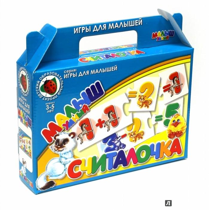 Иллюстрация 1 из 3 для Настольная игра Считалочка (00689) | Лабиринт - игрушки. Источник: Лабиринт