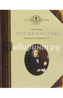 Тютчев и Москва. Армянский переулок, 11 армянский дневник цавд танем