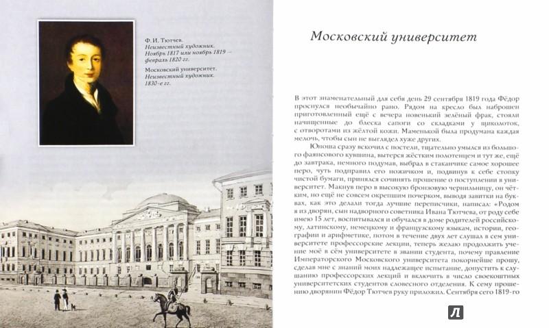 Иллюстрация 1 из 16 для Тютчев и Москва. Армянский переулок, 11 - Геннадий Чагин   Лабиринт - книги. Источник: Лабиринт