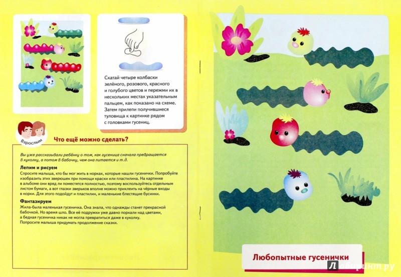 Иллюстрация 1 из 29 для Рисуем пластилином | Лабиринт - книги. Источник: Лабиринт