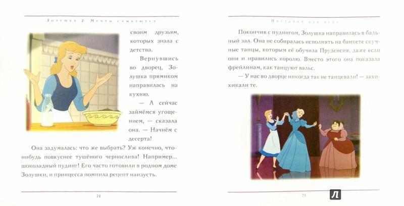 Иллюстрация 1 из 6 для Лучшие сказки о принцессах | Лабиринт - книги. Источник: Лабиринт
