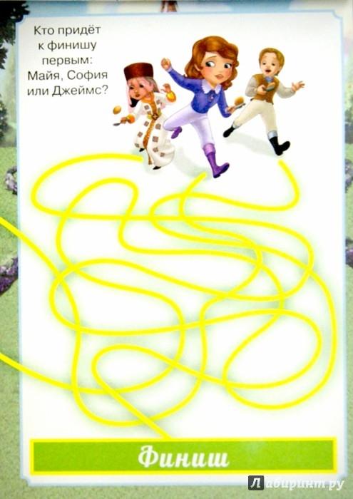 Иллюстрация 1 из 18 для София Прекрасная. Занимательный блокнот (№1414) | Лабиринт - книги. Источник: Лабиринт
