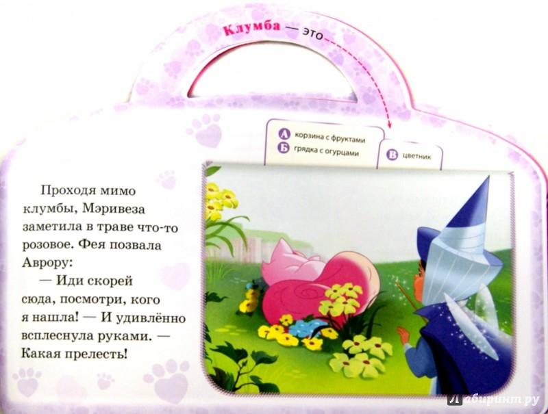 Иллюстрация 1 из 25 для Королевские питомцы. Сказка в сумочке | Лабиринт - книги. Источник: Лабиринт