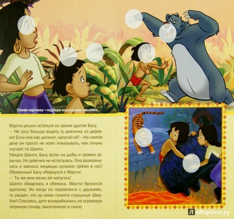Иллюстрация 1 из 7 для Книга Джунглей 2. Развивающая книжка-малышка с наклейками (№1429) | Лабиринт - книги. Источник: Лабиринт