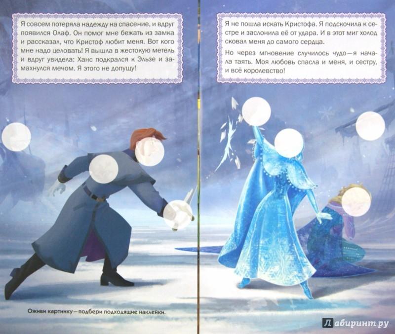 Иллюстрация 1 из 12 для Холодное сердце. Развивающая книжка-малышка с наклейками (№1431) | Лабиринт - книги. Источник: Лабиринт