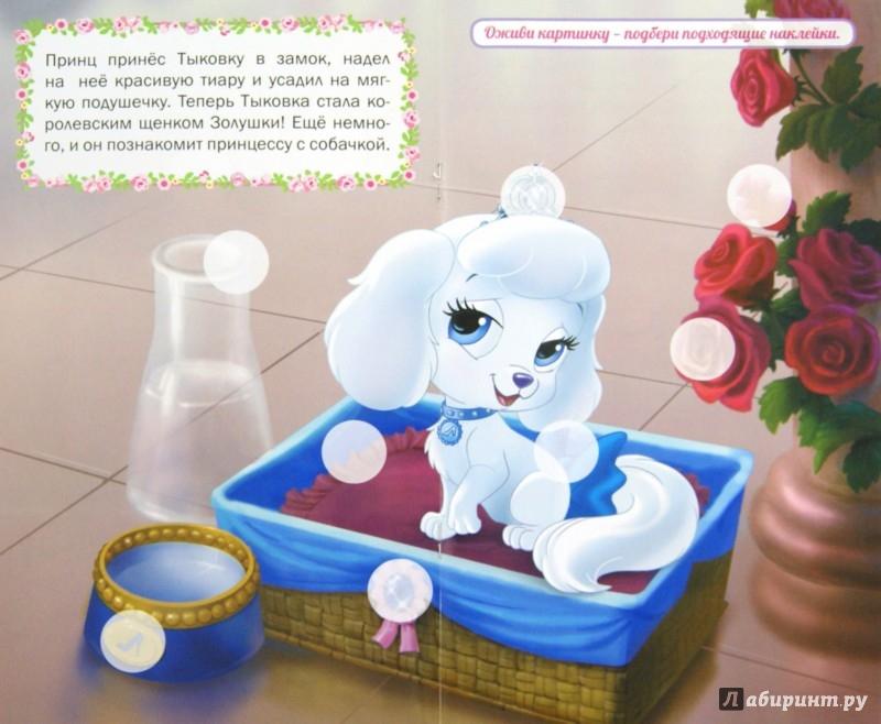 Иллюстрация 1 из 10 для Королевские питомцы. Развивающая книжка-малышка с наклейками (№1433) | Лабиринт - книги. Источник: Лабиринт
