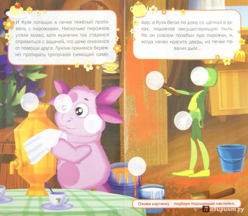 Иллюстрация 1 из 19 для Лунтик и его друзья. Развивающая книжка-малышка с наклейками (№1428)   Лабиринт - книги. Источник: Лабиринт