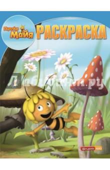 Волшебная раскраска. Пчёлка Майя (№14219)