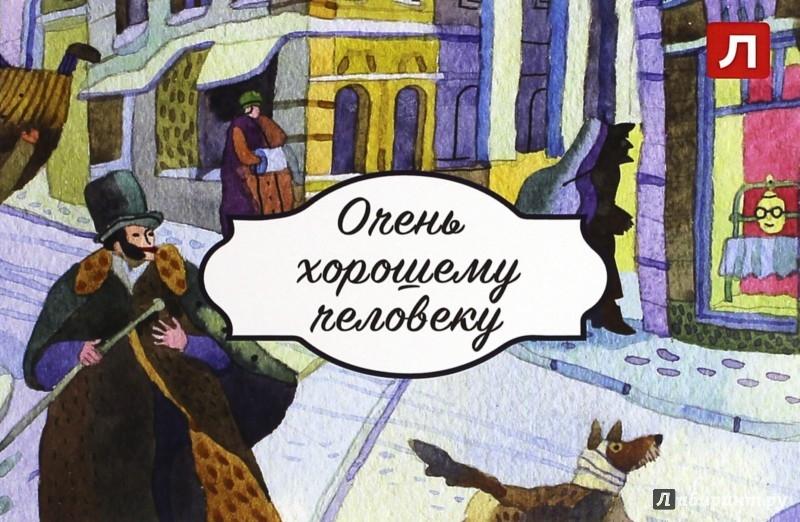 Иллюстрация 1 из 7 для Подарочный сертификат с открыткой на сумму 300 руб. Россия | Лабиринт - сувениры. Источник: Лабиринт