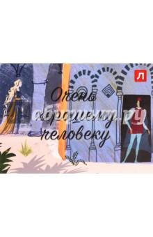 Подарочный сертификат с открыткой на сумму 500 руб. Италия