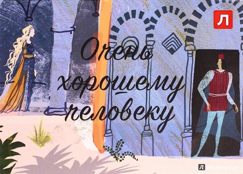 Иллюстрация 1 из 9 для Подарочный сертификат с открыткой на сумму 500 руб. Италия | Лабиринт - сувениры. Источник: Лабиринт