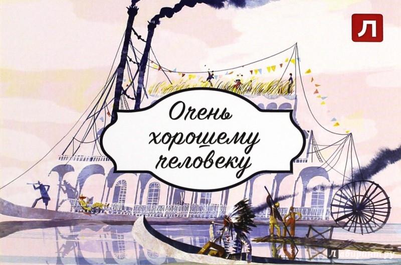 Иллюстрация 1 из 7 для Подарочный сертификат с открыткой на сумму 1000 руб. Америка | Лабиринт - сувениры. Источник: Лабиринт
