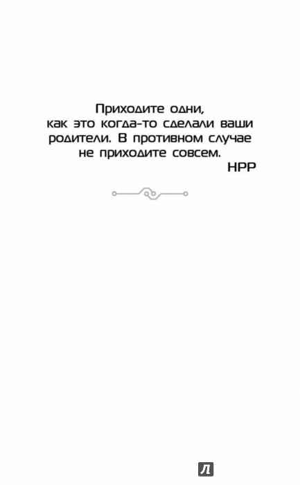 Иллюстрация 1 из 41 для 39 ключей. Черный круг - Патрик Карман | Лабиринт - книги. Источник: Лабиринт
