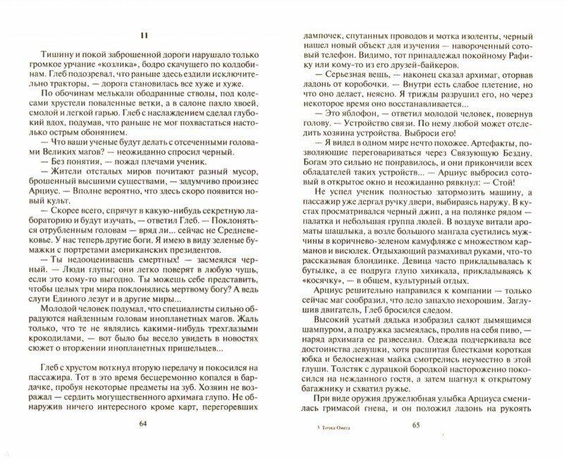 Иллюстрация 1 из 23 для Точка Омега - Алекс Чижовский   Лабиринт - книги. Источник: Лабиринт