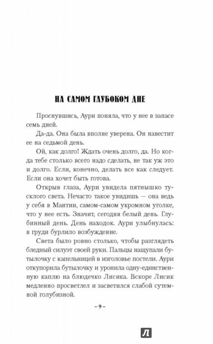 Иллюстрация 1 из 10 для Спокойное достоинство безмолвия - Патрик Ротфусс | Лабиринт - книги. Источник: Лабиринт