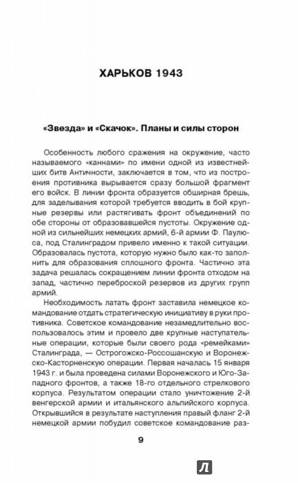 Иллюстрация 1 из 24 для Освобождение. Переломные сражения 1943 года - Алексей Исаев | Лабиринт - книги. Источник: Лабиринт