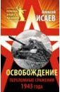 Освобождение. Переломные сражения 1943 года, Исаев Алексей Валерьевич