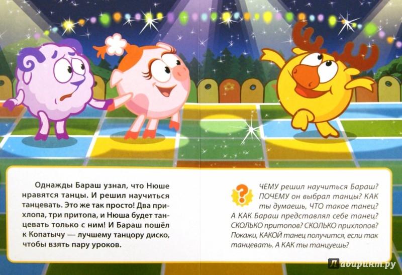 Иллюстрация 1 из 14 для Картонка. Смешарики. Танцор диско (Копатыч) | Лабиринт - книги. Источник: Лабиринт