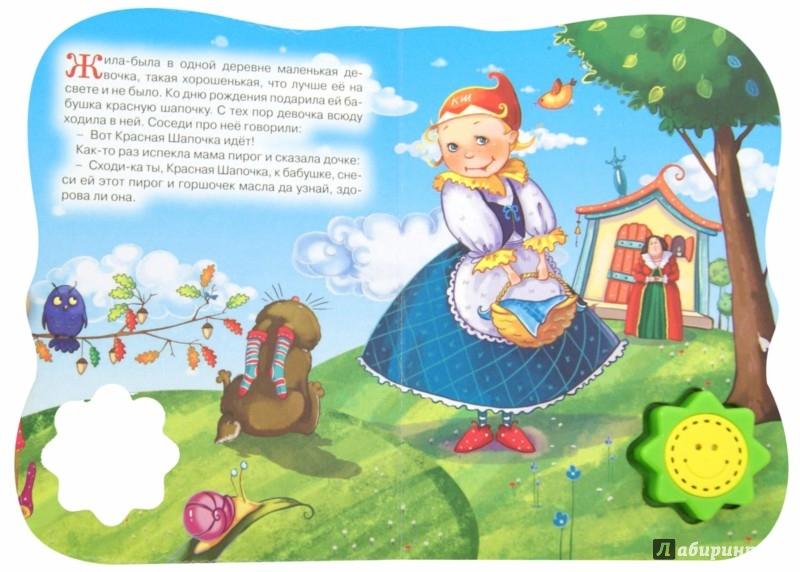 Иллюстрация 1 из 3 для Красная Шапочка - Гримм, Майер | Лабиринт - книги. Источник: Лабиринт