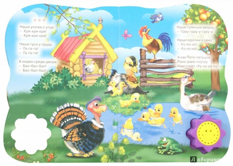 Иллюстрация 1 из 10 для Топ-топ-топотушки. Потешки | Лабиринт - книги. Источник: Лабиринт